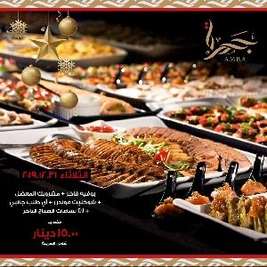 Jamra Restaurant & Cafe New Year Eve 2020…