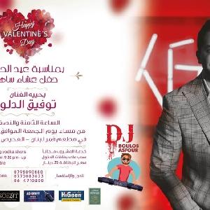 عرض مطعم قمر لبنان بمناسبة…