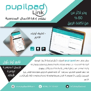 Pupilpad Link App - تطبيق اولياء…