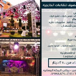 عروض حفلات الزفاف الخارجية…