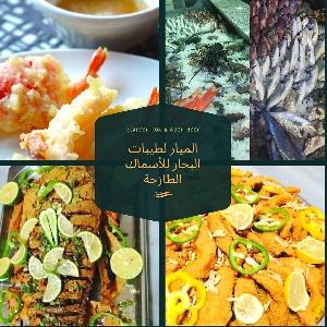 مطعم سي فود في اربد - مطعم…