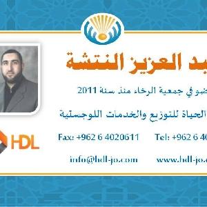 عبد العزيز النتشة عضو…