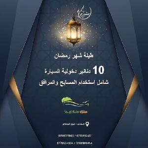 طيلة شهر رمضان...10 دنانير…