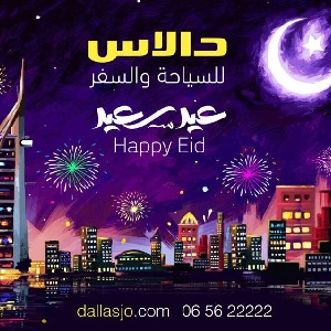 Dallas Travel & Tourism Eid Al ADHA عروض…