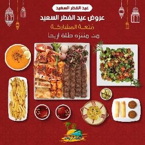عروض عيد الفطر 2018 في مطعم…