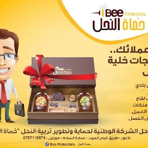 هدايا عسل 2020 - ميز عملائك…