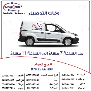 Drug Center Pharmacy Khalda Phone Number…