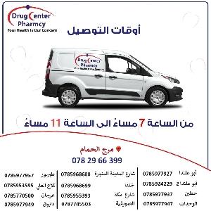 رقم هاتف صيدلية مركز الدواء…