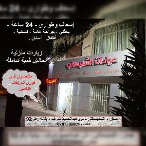 طوارئ اسنان ليلا في عمان…