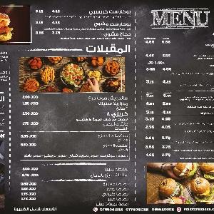 FireFly Burger Menu - قائمة طعام…