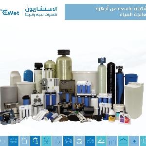 Water Filtration Supplier in Amman, Jordan…