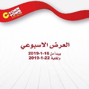 عروض سي تاون اليوم 16-1-2019…