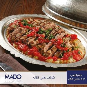 Ali Nazik Kebab - تواصي كباب علي…