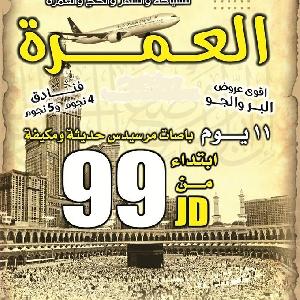اسعار العمرة برا من الاردن…