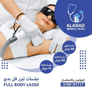 Full Body Laser Hair Removal Jordan - عرض…